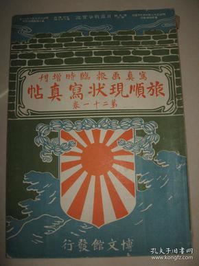 清末 日本侵华刊物 1905年《日露战争写真画报》第21卷《旅顺现状写真帖》16开
