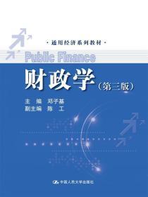 财政学(第三版)(本科教材)
