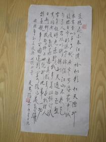 诗词协会副会长 夏高阳  诗词书法