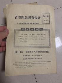 省委问题调查报导 16开本!第五期! 哈尔滨工程学院省委问题调查组!