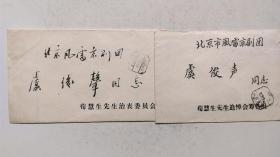 """1979年""""著名京剧艺术家荀慧生讣告、悼词、张伟君谢信""""毛笔写寄原封2封(保真)"""