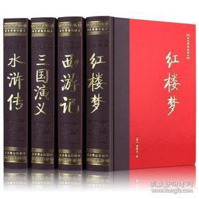 全套包邮四大名著正版绣像典藏图版插原著现货精装4册三国演义哪店在荆州情趣内衣图片