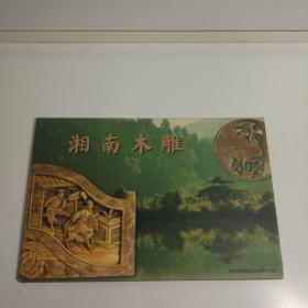 南京博物院藏品选萃第八辑 湘南木雕明信片(全10张