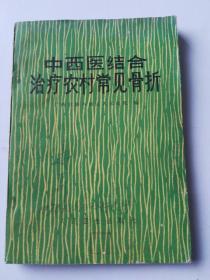 中西医结合治疗农村常见骨折