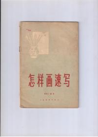 《怎样画速写》1959年人民美术出版社印行