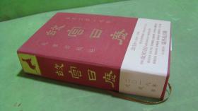 故宫日历公历二零一八年 农历丁酉年