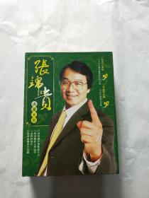 张锦贵 讲座大全 全12碟