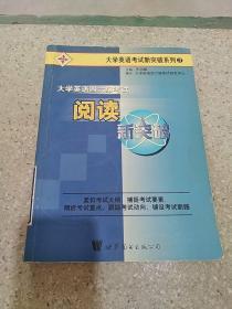 大学英语四六级考试阅读新突破