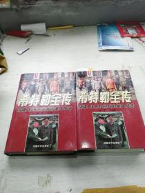 希特勒全传:阴谋,权术和独裁的集大成者(上下卷) 一册书内页有点小瑕疵