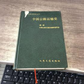 中国公路运输史  第一册
