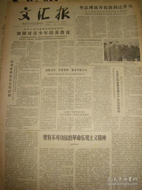 《文汇报》【上海人民广播电台节目时间表(1979年11月5日起执行)】