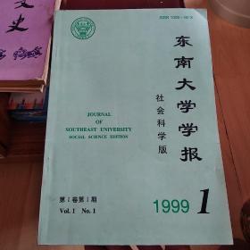 东南大学报 社会科学版 第1卷第1期