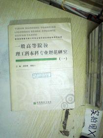一般高等院校理工科本科专业规范研究 (一)