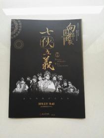 上海京剧院傅希如扮演白玉堂《七侠五义》戏单一套