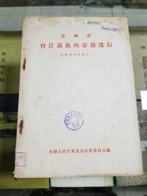 贵州省台江苗族的宗教迷信(苗族调查材料之二)58年出版   16开