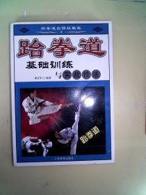 跆拳道 基础训练与实战技法