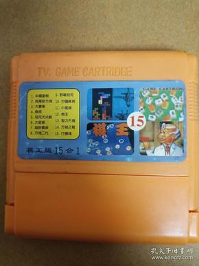 游戏卡(棋王版15合1)