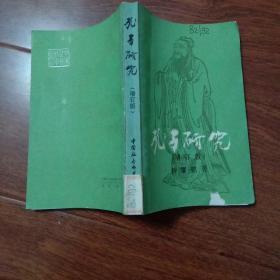 孔子研究(增订版)