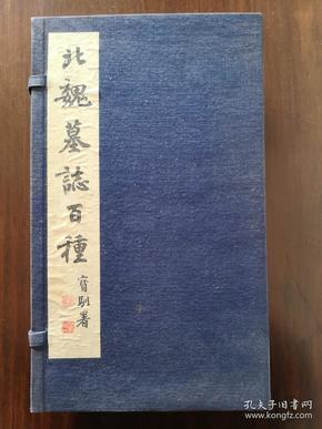 北魏墓志百种