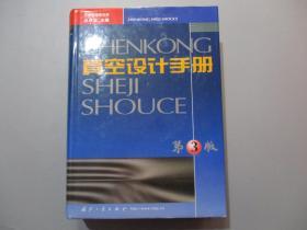 真空设计手册(第三版)