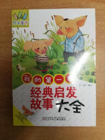 万有童书:我的第一本经典启发故事大全(绘图注音版)