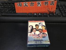 磁带/ 中国名人名歌珍藏版(第一辑)