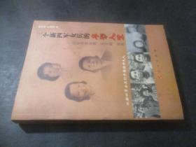 三个新四军女兵的多彩人生:回忆母亲张茜、王于畊、凌奔 签赠本