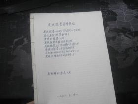 废纸脱墨资料汇编【16开 自制复印】