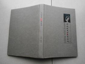 《西施故里诸暨有话说》(第一辑)精装本