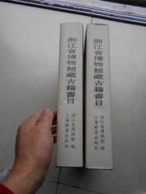 浙江省博物馆藏古籍书目(库存书未翻阅)