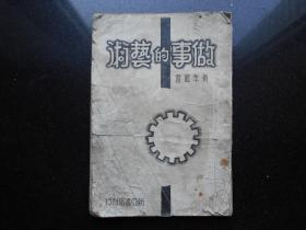 做事的艺术 伪满洲国康德九年版  -民国版成功秘籍