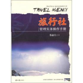 旅行社管理实务操作手册