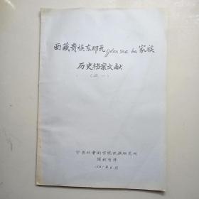 西藏贵族东那瓦gdonsnaba家族历史档案文献(之一)【周秋有译.1981年6月.油印本】