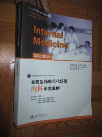 住院医师规范化培训内科示范案例 (大16开)