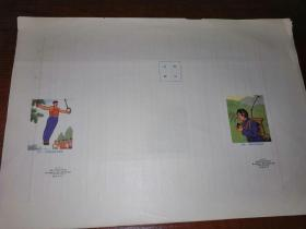 1965年美术封《民兵》试印样张两张