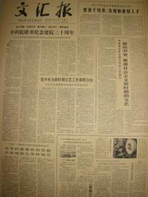 《文汇报》【中科院隆重纪念建院三十周年;电台新办调频广播播送音乐节目】