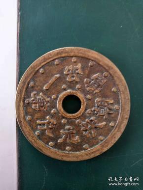 铜钱·花钱·风水铜钱·状元及第一品当朝·稀有花钱厌胜钱.