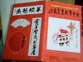 金羊贺岁书画展:南京市职工火花协会成立三十周年纪  火花集 16张