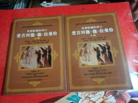 《 堂吉诃德.德.拉曼恰》上下两册全