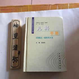 儿科手册(精装)——中西医结合临床诊疗丛书