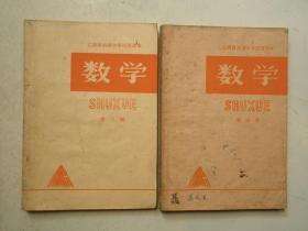 江西省高级中学试用课本数学第三册第四册