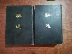 【辞通 上下册  1版1