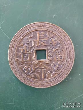 铜钱·花钱·风水铜钱·长命富贵·稀有花钱厌胜钱.