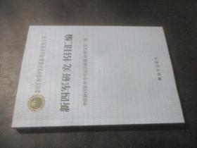 新四军研究书目汇编