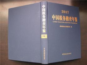中国税务稽查年鉴2017