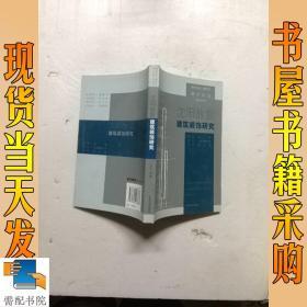 沈阳故宫建筑装饰研究