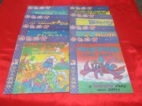 美国儿童画库(第一辑)—— 怪物恐龙 (全8册)  【24开】
