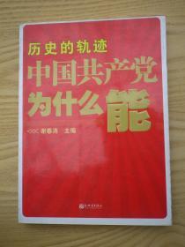 历史的轨迹:中国共产党为什么能(中宣部、新闻出版总署庆祝建党9