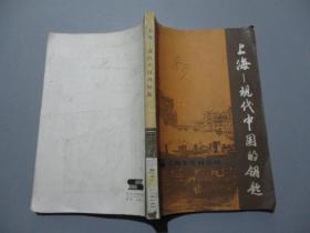 上海——现代中国的钥匙