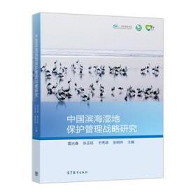 中国滨海湿地保护管理战略研究